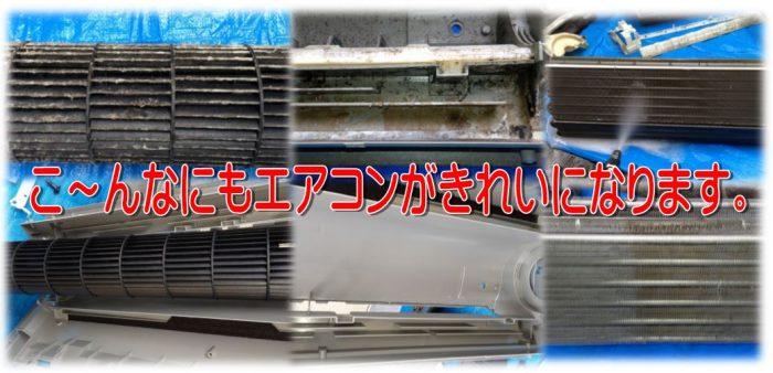 エアコンクリーニング 松山 愛媛県